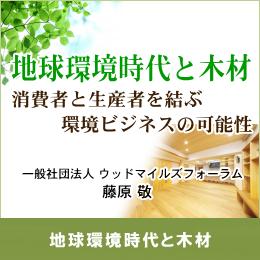 コラム地球環境時代と木材